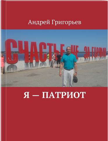 Моя новая книга